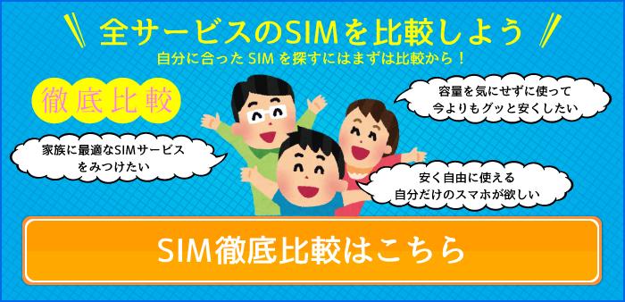 SIM徹底比較はこちら