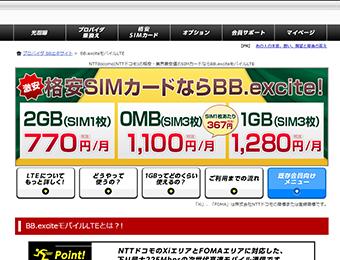 BB.excite モバイル LTE