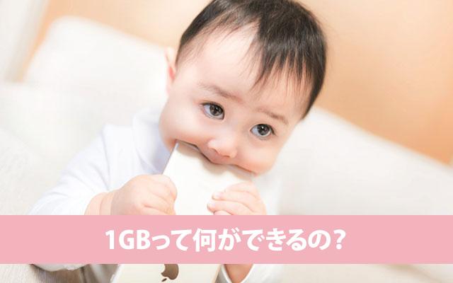 1GBって何ができるの?
