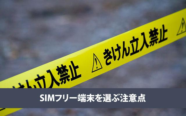 SIMフリー端末を選ぶ注意点