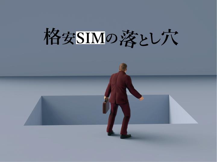 安さの裏には〇〇が!…格安SIMのデメリットをまとめました。