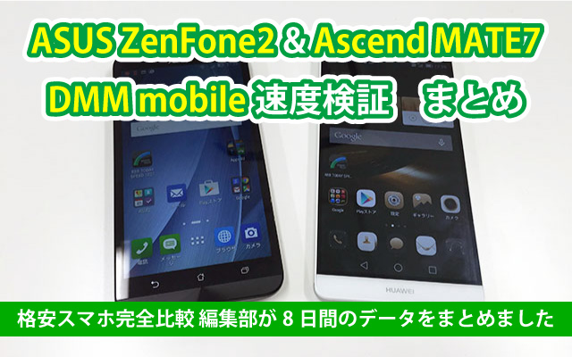 DMM mobile速度検証まとめ