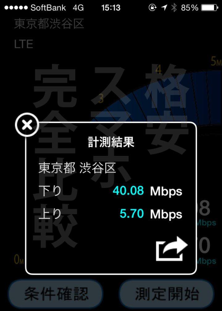softbank スピードテスト
