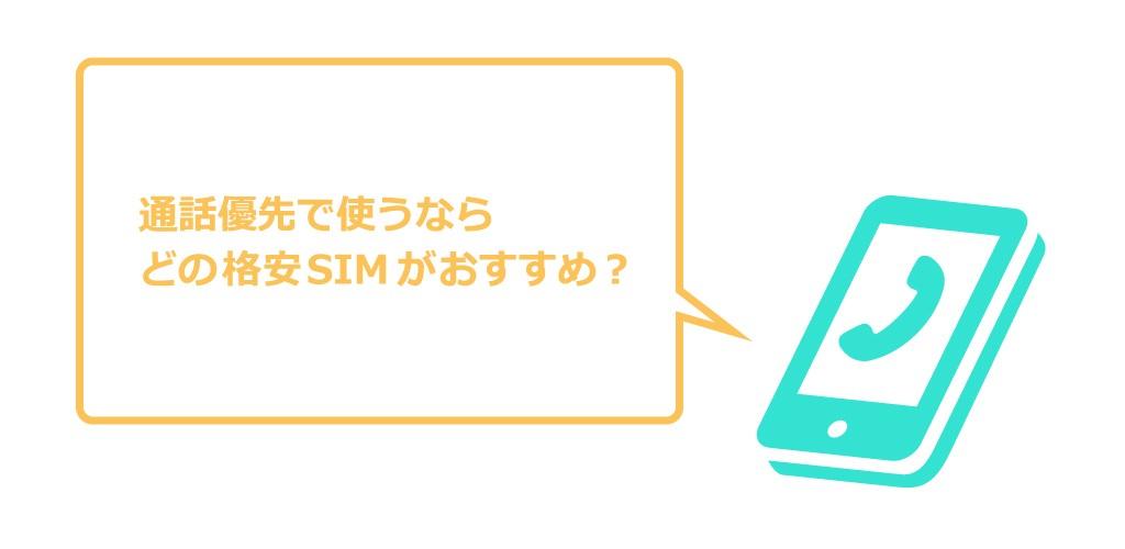 通話かけ放題おすすめ格安SIMを徹底解説。