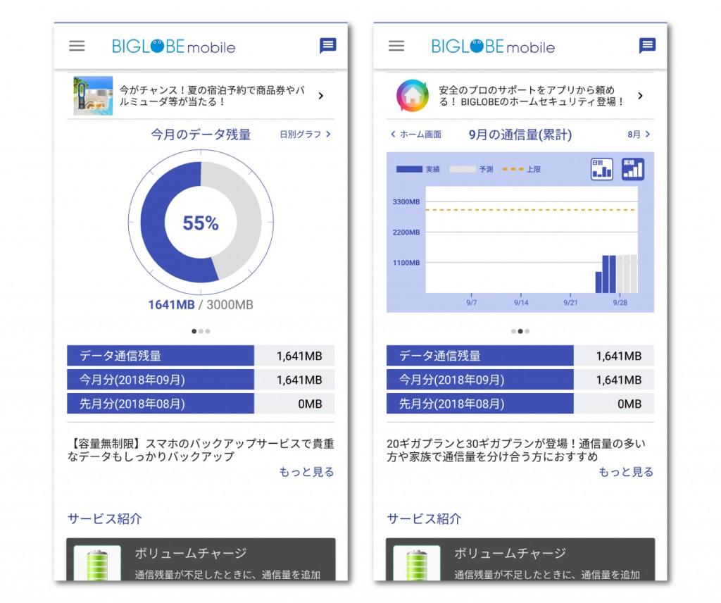 BIGLOBEアプリ