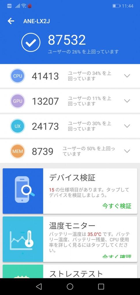 Screenshot_20180925-114420
